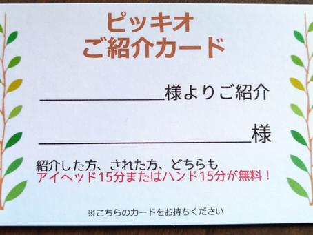 【整体】紹介カード始めました!