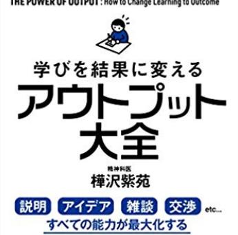 【読書】「学びを結果に変える アウトプット大全」を読んで