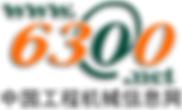 中国工程机械信息网01.png