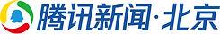 腾讯新闻·北京_CMYK_logo_彩色.jpg