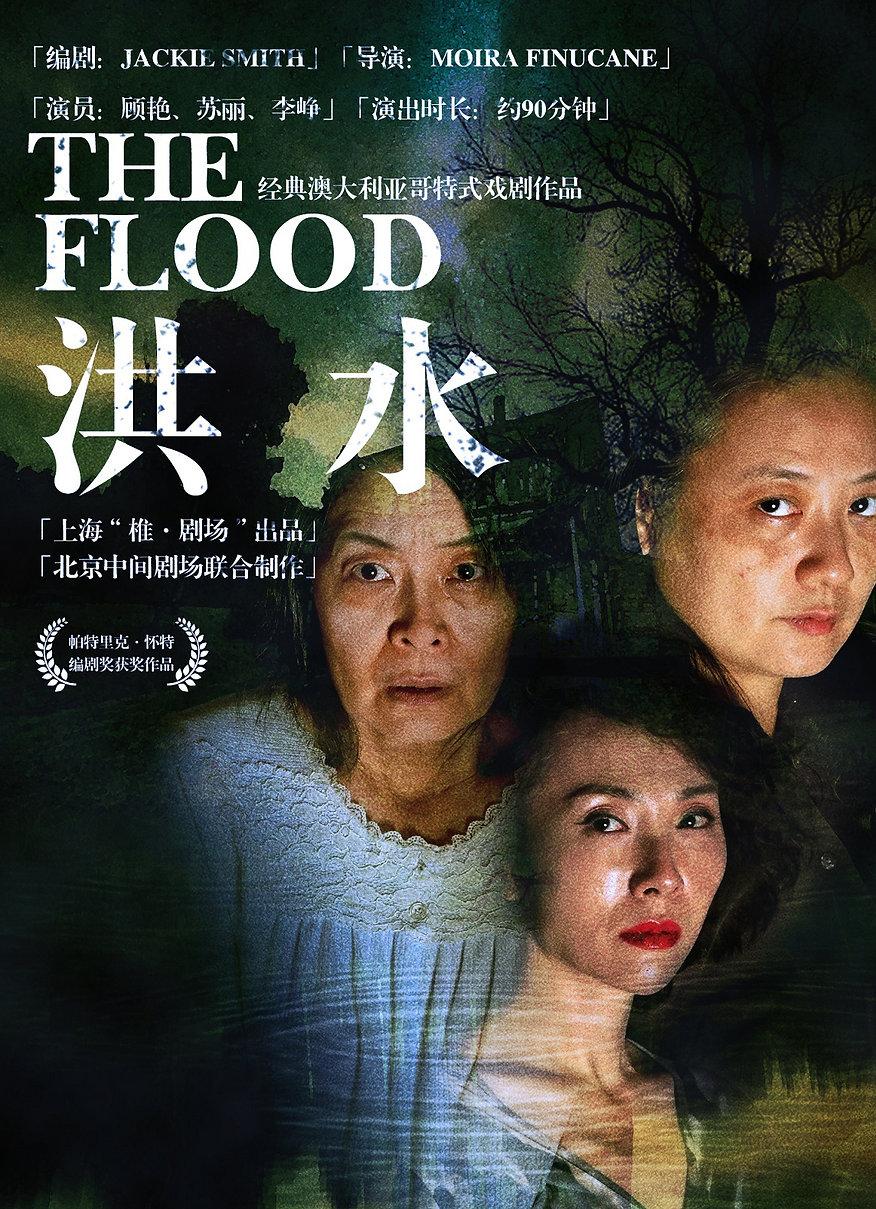 The Flood China.jpg