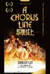 A Chorus Line - Shanghai Tour