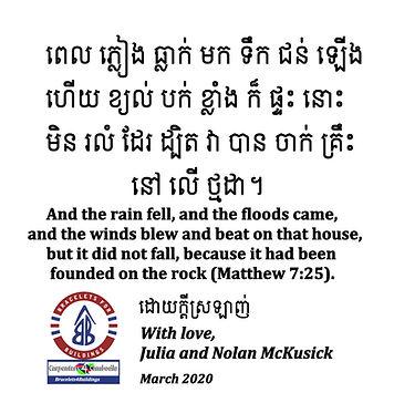 B4B C4C Sign for McKusick Khmer.jpg