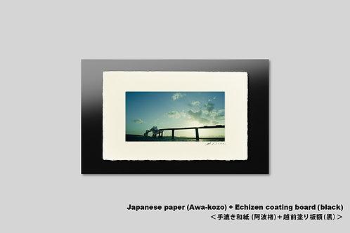 手漉き和紙,写真,海,インテリアフォト,東京,ゲートブリッジ,おしゃれ,アートフレーム,壁掛け,額装,アートポスター,壁飾り,オリジナルプリント,新築祝い,プレゼント