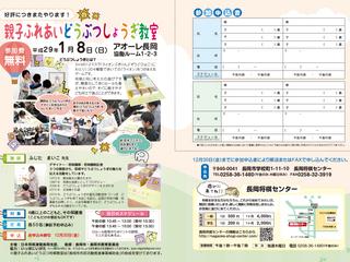 1/8 親子ふれあいどうぶつしょうぎ教室in長岡