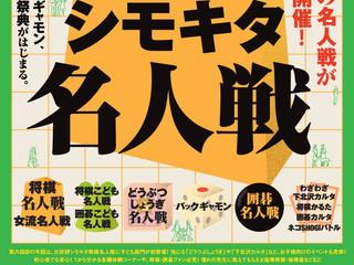 【東京】4月30日シモキタどうぶつしょうぎ名人戦