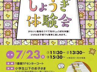 【神戸】須磨パティオ7月23日どうぶつしょうぎ体験会