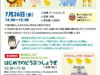 【東京】吉祥寺で夏休みどうぶつしょうぎ大会/体験教室 思考力養成算数教室 うーたんキッズ