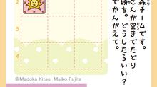静岡新聞びぶれ1月 もんだいのこたえ