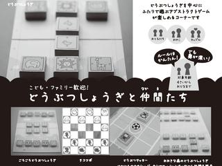 【東京】5月14日(日)ゲームマーケット2017春