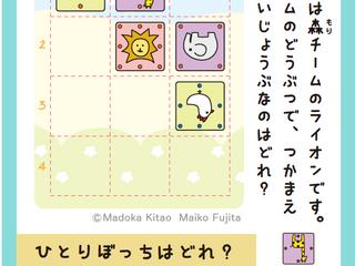 静岡新聞びぶれ6月 もんだいのこたえ