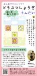 静岡新聞びぶれ12月 もんだいのこたえ