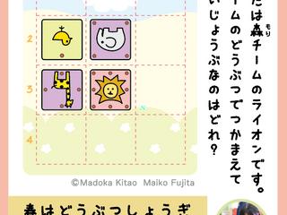 静岡新聞びぶれ4月 もんだいのこたえ