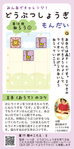 静岡新聞びぶれ9月 もんだいのこたえ