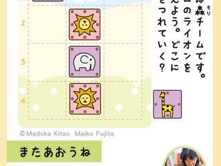 静岡新聞びぶれ3月 もんだいのこたえ