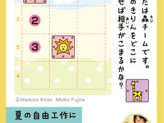 静岡新聞びぶれ8月 もんだいのこたえ