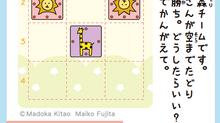 静岡新聞びぶれ2月 もんだいのこたえ