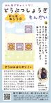 静岡新聞びぶれ11月 もんだいのこたえ