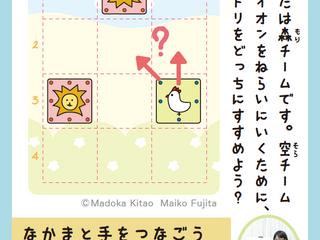 静岡新聞びぶれ5月 もんだいのこたえ