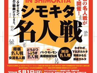 5/1(日)シモキタどうぶつしょうぎ名人戦 開催