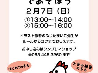 2/7(日)シンプリィショップ(浜松市)で体験会