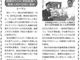 企業雑誌『Vision岡山』に掲載されました!!