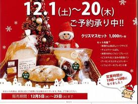 大元工房クリスマスセット受付中~♪
