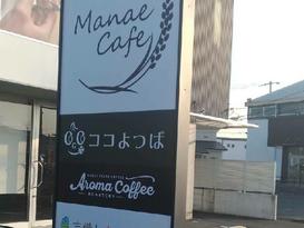 3月26日(月)に小麦を一切使わない、グルテンフリーのお店【manae cafe】が、遂にオープンしました(●^o^●)