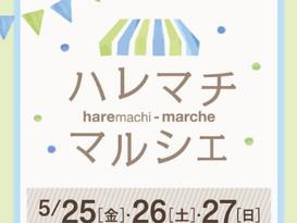 岡山イオン ハレマチマルシェ5/25~27