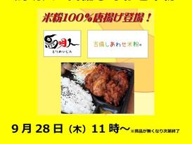 28日(木)11:00~エブリィ津高店で★