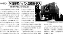 経済情報誌 Vision OKAYAMAに掲載