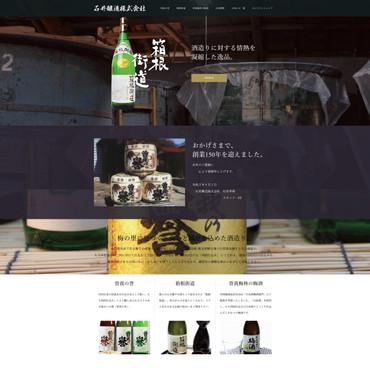 石井醸造株式会社さま