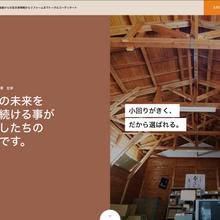 熊澤建設さまHP