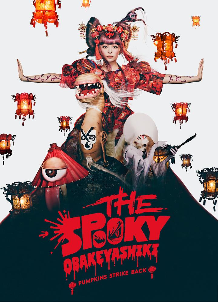 kyary_spooky_obakeyashiki1_s