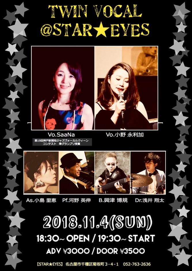 2018.11.4(star).jpg