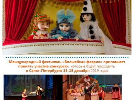 Анонс конкурса Фестиваля «Волшебная феерия» к 13 декабря