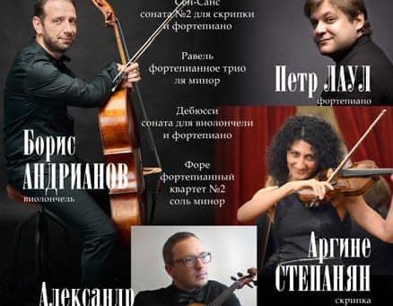Анонс концерта 24 мая в Петербурге с участием скрипачки Аргине Степанян