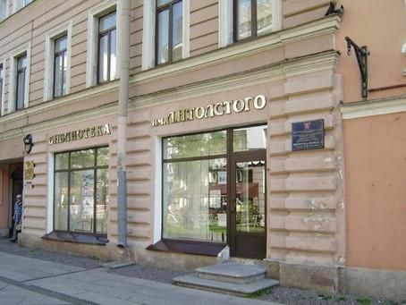 Мероприятия в Библиотеке им. Л.Н. Толстого