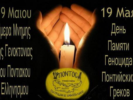 Анонс встречи 19 мая в греческой общине Петербурга