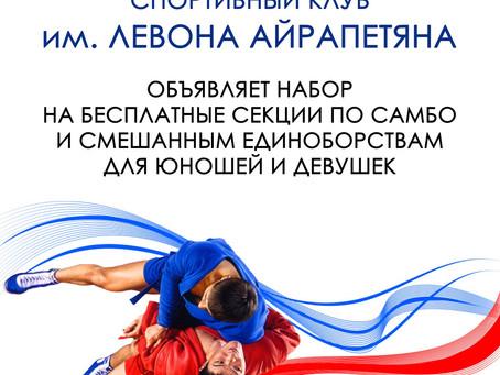 Клуб единоборств им. Левона Айрапетяна