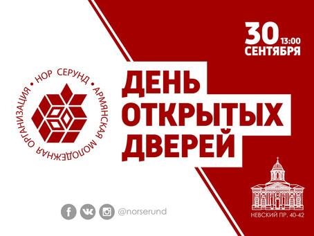 """День открытых дверей в """"Нор Серунд"""""""
