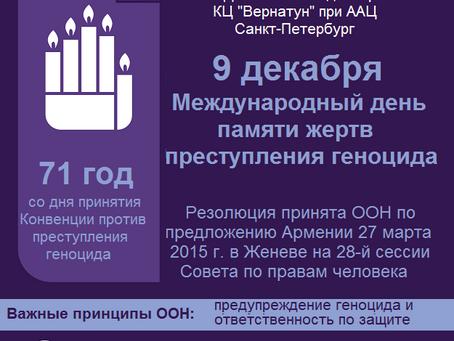 Анонс мероприятий к Международному дню 9 декабря в армянской общине Санкт-Петербурга