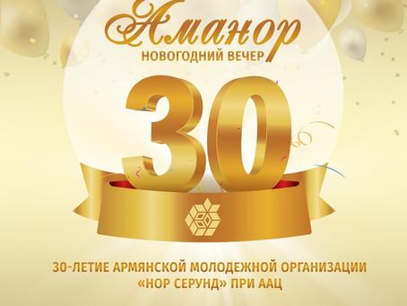 "Аманор 2019 в Петербурге и 30-летие ""Нор серунда"""