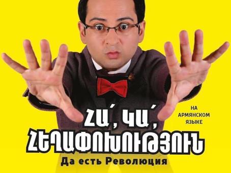 Комедия Ованеса Давтяна 15 марта