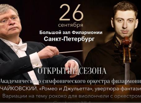 Анонс концерта 26 сентября в Петербурге с участием солиста Нарека Ахназаряна