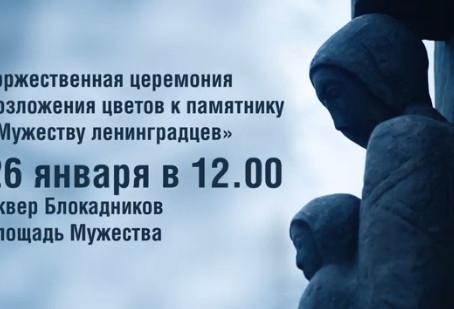 Анонс акции Памяти у памятника на пл. Мужества