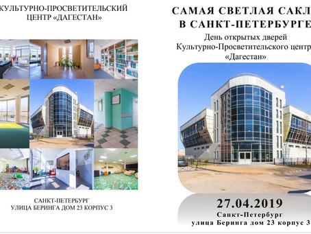 Анонс мероприятия в дагестанской общине