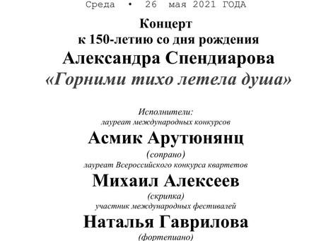 Анонс показа фильма и концерта 26 мая в Петербурге к 150-летию Александра Спендиаряна