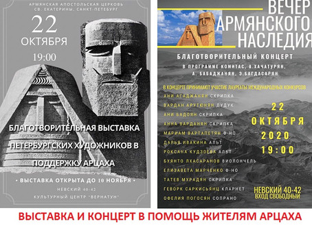Благотворительные выставка и концерт в Санкт-Петербурге 22 октября в помощь жителям Арцаха
