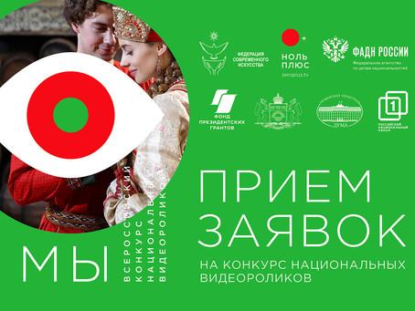 Анонс конкурса национальных видеороликов «МЫ»